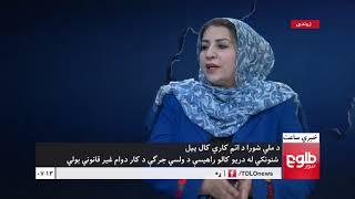 LEMAR NEWS 04 March 2018 /۱۳۹۶ د لمر خبرونه د کب ۱۳