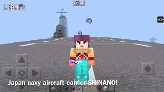 https://twitter.com/PE56519896 今回は日本海軍の大和型三番の空母「信...