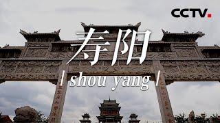《中国影像方志》 第704集 山西寿阳篇| CCTV科教 - YouTube