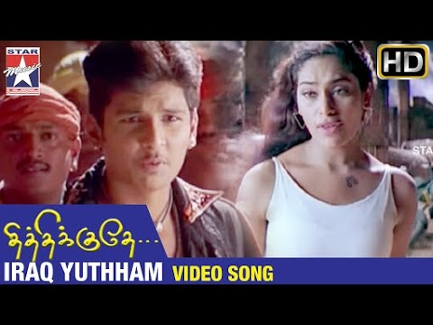 Thithikudhe Tamil Movie Songs HD | Iraq Yuthham Video Song | Jeeva | Shrutika | Vidyasagar