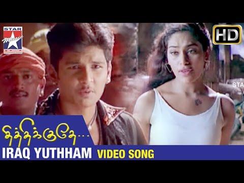 Thithikudhe Tamil Movie Songs HD   Iraq Yuthham Video Song   Jeeva   Shrutika   Vidyasagar