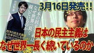 3月16日発売!新刊『日本の民主主義はなぜ世界一長く続いているのか』|竹田恒泰チャンネル2