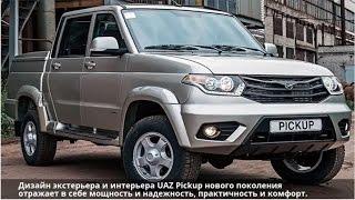 UAZ Pickup — обзор дизайна