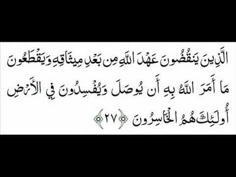 SURAH 002  AL BAQARAH FULL part 01