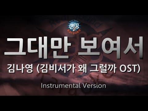 Free download Mp3 [짱가라오케/원키/MR] 김나영(Kim Na Young)-그대만 보여서(Because I only see you)(김비서가 왜 그럴까 OST) [ZZang KARAOKE]