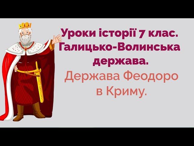 7 клас. Історія України. Держава Феодоро