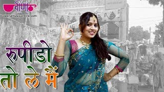 Download Hindi Video Songs - Rupido To Le Mein - Superhit Rajasthani Dance Song