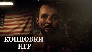 Far Cry 5 — ТРИ КОНЦОВКИ, ФИНАЛЬНЫЕ СЦЕНЫ