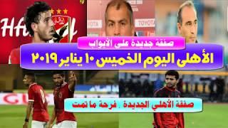 اخبار النادي الاهلي اليوم الخميس 10-1-2019