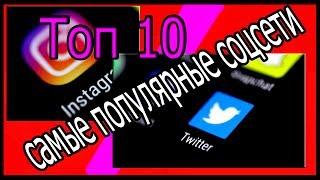 видео Самые популярные соцсети в мире. ТОП-20