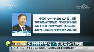 [中国财经报道]央行行长易纲:不搞竞争性贬值| CCTV财经