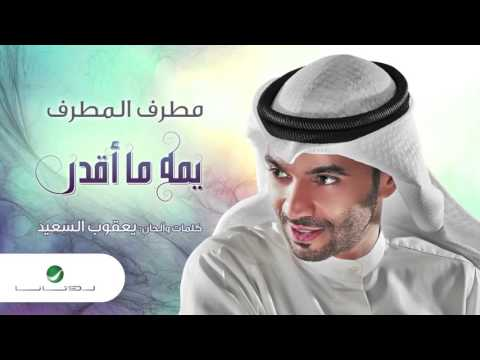 اغنية مطرف المطرف يمة ما اقدر   اغاني عيد الام 2016