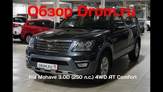kia Mohave 2018 3.0D (250 л.с.) 4WD AT Luxe - видеообзор