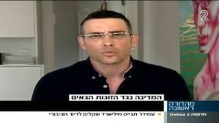 אמיר פרישר גוטמן- בתוכנית מהדורה ראשונה ערוץ 2- 17.07.17