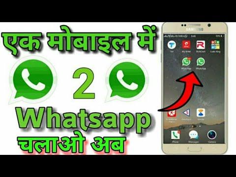 Ek Phone mai 2 whatsapp kaise use kare 2018 whatsapp (Software)one phone two whatsapp