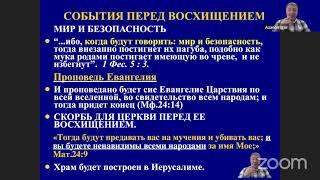 Игорь Азанов || 08 Эсхатология - наука о Последнем времени |
