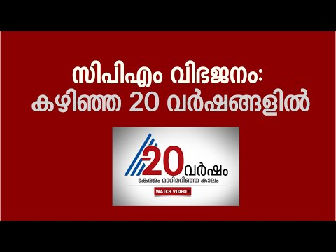 Communist party fractionalisation in the last 20 years of Kerala | 20 years of Asianet News | Part 3