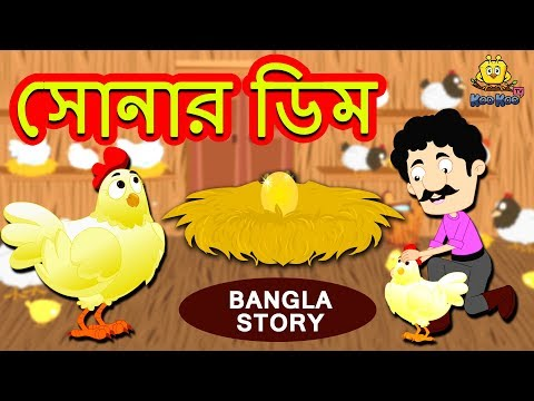 সোনার ডিম - Sonar Dim | Rupkothar Golpo | Bangla Cartoon | Bengali Fairy Tales | Koo Koo TV Bengali