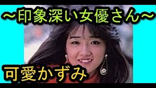 可愛かずみ~印象深い女優さん~ チャンネル登録はこちら⇒https://www.y...