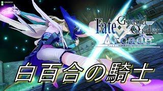 Fate/Grand Order Arcade 対戦動画 https://www.youtube.com/channel/UCE2SE7-BkMc8kEYxze1uArw/videos.