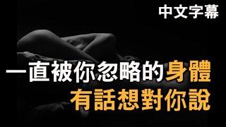 看完這部影片,你會更愛你的身體 A MESSAGE FROM YOUR BODY 【中文翻譯】HU大推影片 快樂大學