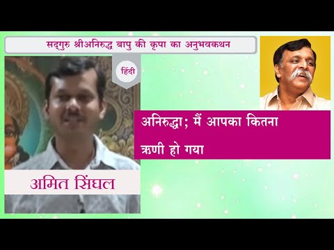 Aniruddha Bapu : Narration of personal experience by Amit Singhal - (हिन्दी)