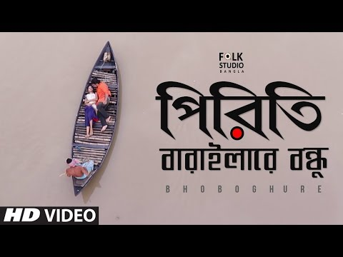 Keno Piriti Baraila Re Bondhu ft. Bhoboghure   Folk Studio Bangla Song 2018