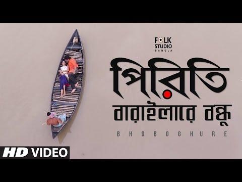 Keno Piriti Baraila Re Bondhu ft. Bhoboghure | Folk Studio Bangla Song 2018