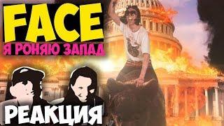 FACE - Я РОНЯЮ ЗАПАД КЛИП 2018 | Иностранцы слушают русскую музыку и смотрят русские клипы РЕАКЦИЯ