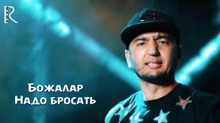 Божалар - Надо бросать (Official Music Video)