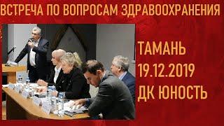 встреча по вопросам здравоохранения темрюкского района