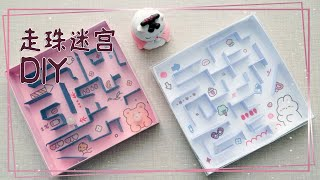 用卡纸DIY好玩的走珠迷宫小玩具,步骤也简单,和闺蜜一起玩!【怼怼爱手工】