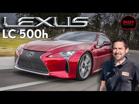 Lexus LC 500h: извънземното спортно купе!