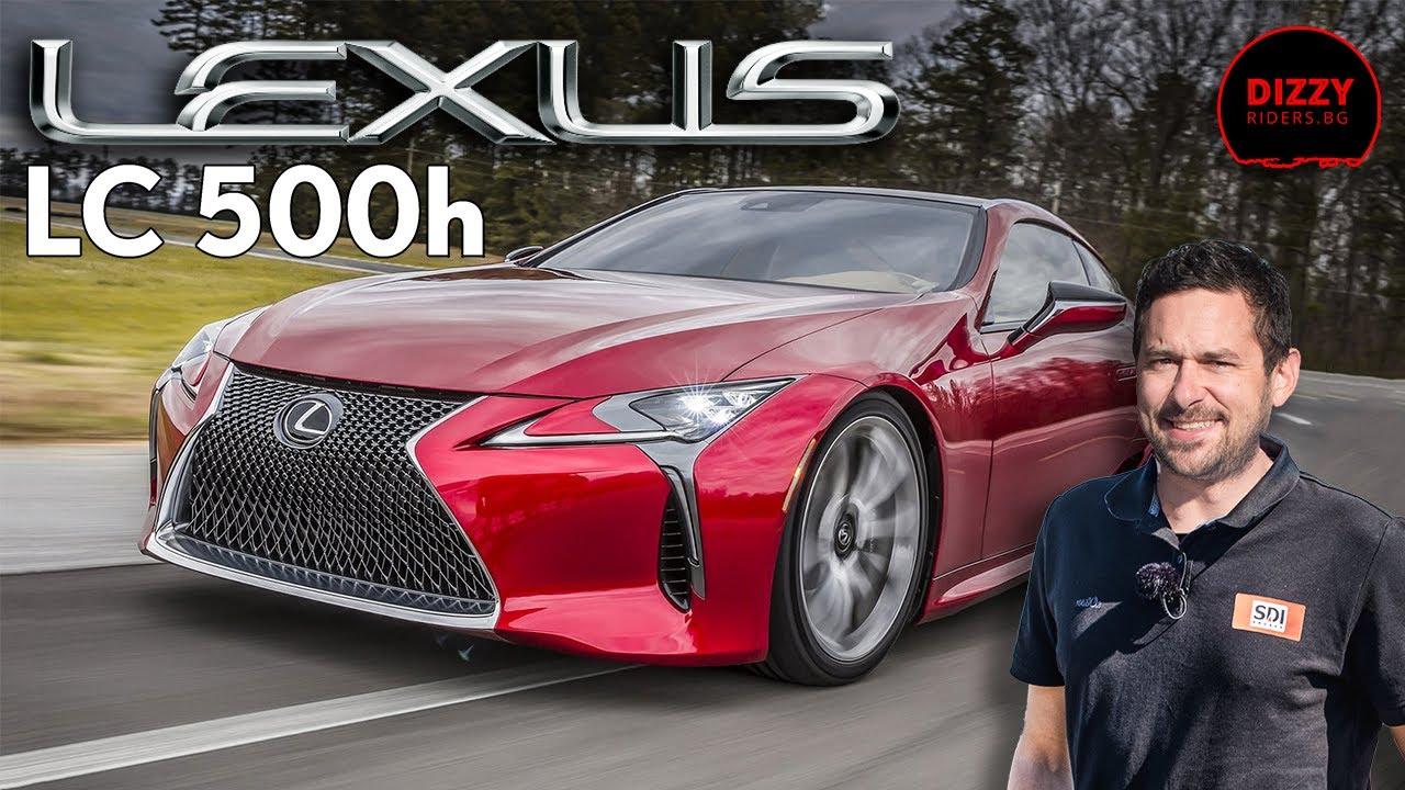 Lexus LC 500h - Извънземното спортно купе! - (ВИДЕО)