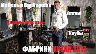 видео Кресло Лувр - мебельная фабрика StArt furniture