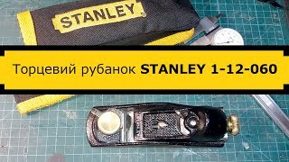 Налаштування рубанка Blockplane Stanley Bailey 2 ч.