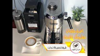 شرح طريقة تحضير قهوة فلات وايت بماكينة ديلونجي ديدكا Youtube