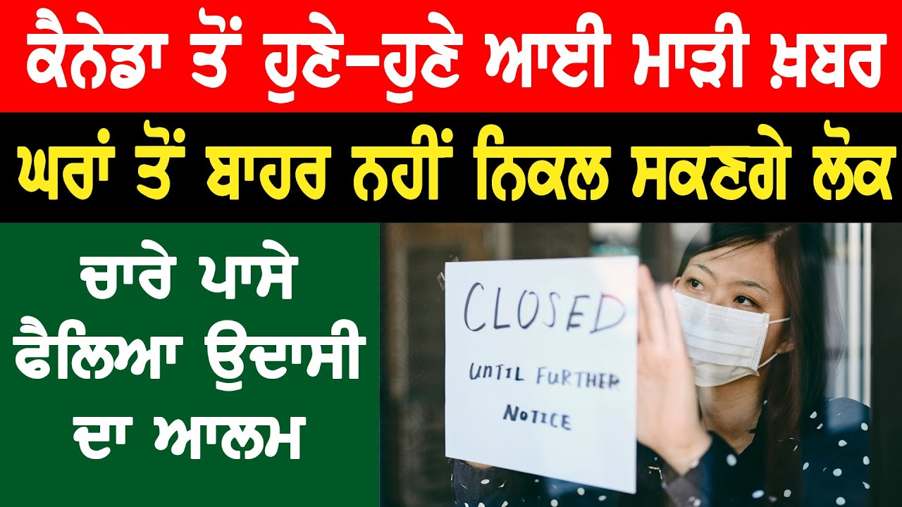 Canada Punjabi News | Canada News | Punjabi News | Alberta Restrictions | 9 April, 2021