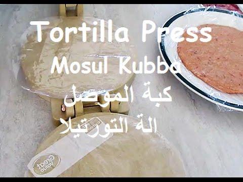 Mosul Kubba using Tortilla Press /( كبة الموصل باستعمال الة التورتيلا ( طريقة جديدة بالانترنت
