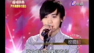 20110430 超級偶像 10.謝家明 廖于愷 陳宥蓁