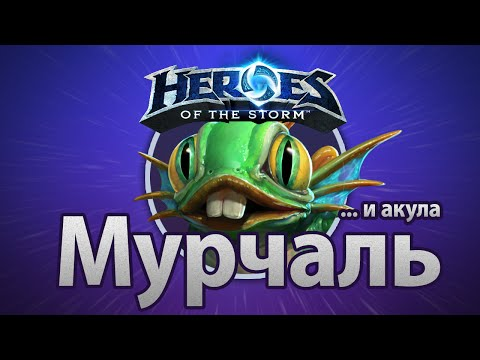 видео: heroes of the storm — Мурчаль ...и акула