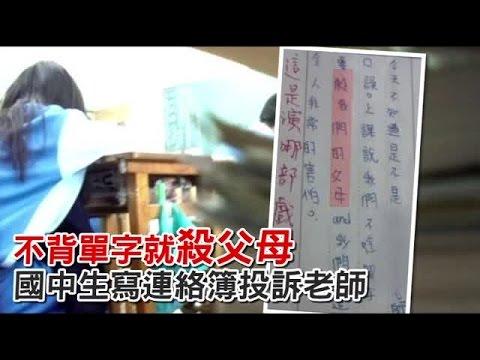 「不背單字殺父母」學生控師威脅 | 台灣蘋果日報