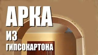 Как согнуть гипсокартон и сделать арку в дверном проеме(Простой способ согнуть лист гипсокартона и сделать арку в дверном проеме без дополнительного инструмента..., 2015-02-21T12:15:48.000Z)