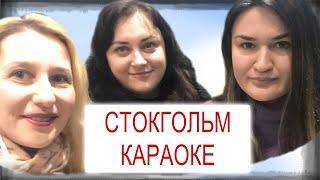 VLOG: Швеция, Стокгольм, поём в караоке с подружками