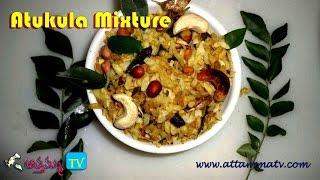 How to Make Flattened Rice Mixture.(అటుకుల మిక్సర్ తయారీ ):: by Attamma TV ::.