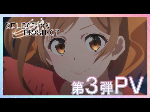 【セレプロ】TVアニメ「SELECTION PROJECT」第3弾PV【10月1日(金)放送START!】