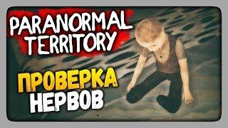 Paranormal Territory Прохождение ✅ ПРОВЕРКА НЕРВОВ!