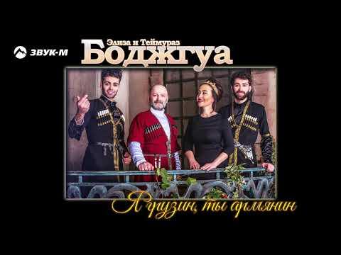Элиза и Теймураз Боджгуа - Я грузин, ты армянин | Премьера трека 2018