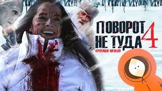 """Треш-обзор фильма """"Поvорот не туда 4"""""""