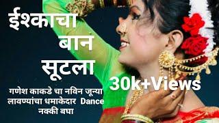 Download Video Ishqacha ban sutla Lavani by Ganesh Kakde MP3 3GP MP4